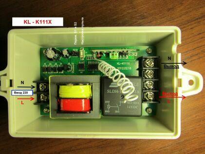 Выключатель дистанционный KL-K111X